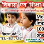 बाल विकास एवं शिक्षाशास्त्र (Pedagogy) | Most Important 100+Oneliner| CTET Exam