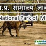National Park of Madhya Pradesh (In Hindi)  मध्यप्रदेश के प्रमुख राष्ट्रीय उद्यान: mp gk in hindi