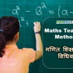 Maths Pedagogy: Maths Teaching Methods In Hindi For UPTET,CTET,REET Exam