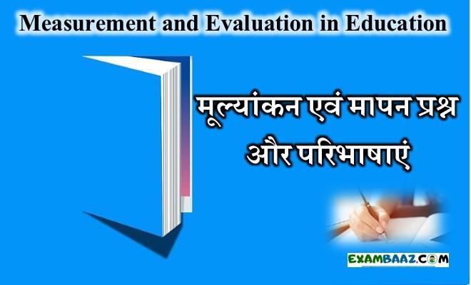 measurement and evaluation in education