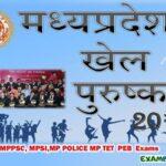 मध्यपदेश के खेल पुरस्कार 2020 (MP Sports Award) For MPPSC,MP SI ,MPPEB