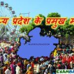 मध्य प्रदेश के प्रमुख मेले एवं उनका स्थान(Popular Fairs in Madhya Pradesh)