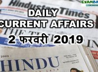one liner current affairs in hindi 2019