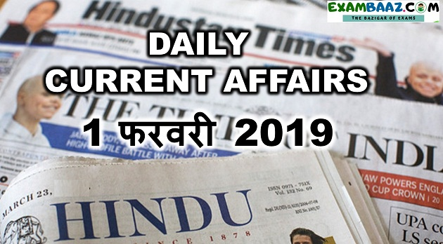 Current Affairs Quiz Questions 2019 Today's Top 10 Daily Gk