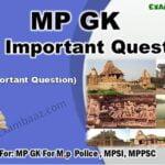 म.प्र. सामान्य ज्ञान-Madhya Pradesh General Knowledge(MP GK) Most Important Question Answer