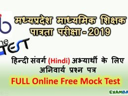 mp samvida shikshak free mock test (Hindi)