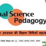 Social Science Pedagogy: सामाजिक अध्ययन की शिक्षण विधियाँ महत्वपूर्ण प्रश्न