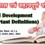 Child Development: Important Definitions (बाल विकास से संबंधित महत्वपूर्ण परिभाषाएं) For CTET,TET,UPTET
