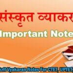 संस्कृत व्याकरण: Sanskrit Vyakaran Notes For CTET, UPTET, HTET
