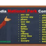 भारत के राष्ट्रीय उद्यान : List Of National Parks In India State Wise (Updated)