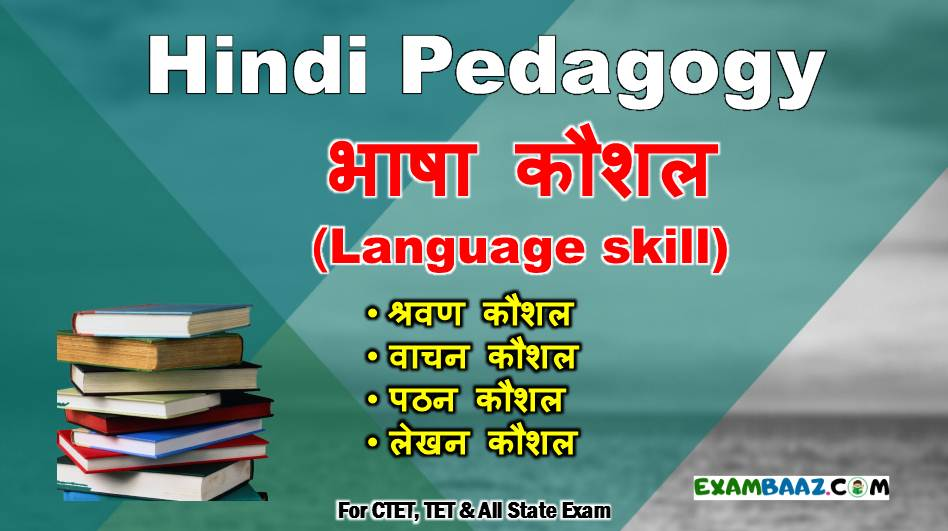 Hindi pedagogy Notes : भाषा कौशल (Language skill) For CTET & All State Exam