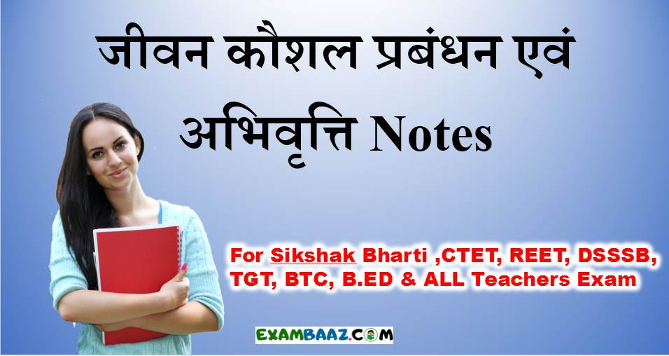 जीवन कौशल प्रबंधन एवं अभिवृत्ति notes : Sikshak Bharti/CTET/REET/DSSSB