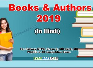 list of books and authors 2019 pdf Archives - EXAMBAAZ