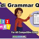 Hindi Grammar Quiz | Hindi Online Test (Free) For All Competitive Exam