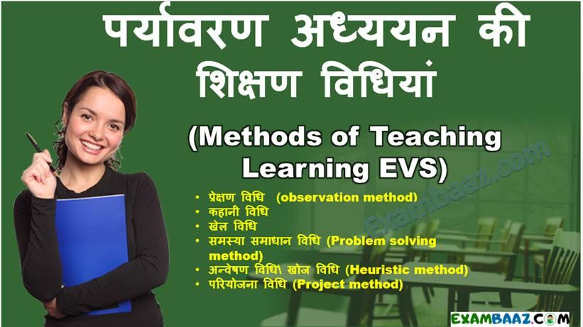 Teaching Methods of EVS   पर्यावरण अध्ययन शिक्षण विधियां  Evs Pedagogy Notes