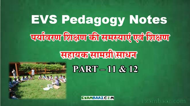 EVS Pedagogy Complete Notes In Hindi