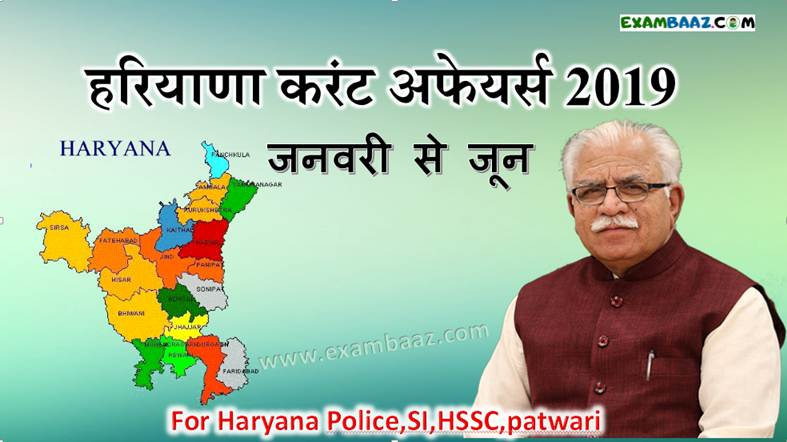 latest*) Haryana Current Affair One liners 2019 (PDF