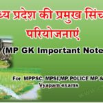 Madhya Pradesh ki Sichai Pariyojna  MP GK  मध्य प्रदेश की सभी प्रमुख सिंचाई परियोजनाएं