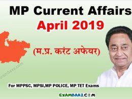 M P Current Affairs Archives - EXAMBAAZ