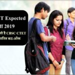 CTET Exam 2019 Qualifying Marks : Expected and previous Cutoff (Category-wise)