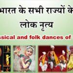 Classical And Folk Dances of India List | भारत के राज्यों के लोक नृत्य | Static GK