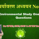 Environmental Study One-Liner Questions For UPTET, CTET, HTET