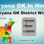 Haryana GK Questions For HSSC ,Haryana Police, Patwari
