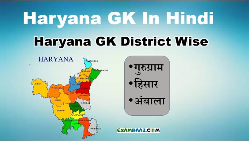 Haryana GK In Hindi (District Wise) For Haryana Police,Patwari,HSSC Clerk