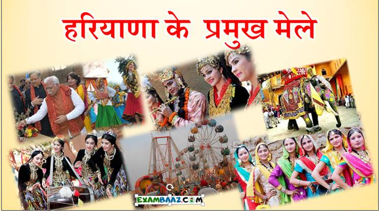 Haryana ke Prasidh Mele