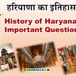 History of Haryana Important Questions | हरियाणा का इतिहास | Haryana GK