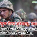 List of Joint Military Exercise of India 2019 With MCQ | संयुक्त सैन्य अभ्यास 2019