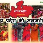 Madhya Pradesh ki Pramukh Janjatiya- (मध्यप्रदेश की प्रमुख जनजातियां एवं उप-जनजाति)