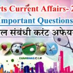 Sports Current Affairs 2019  Important Questions | स्पोर्ट करंट अफेयर्स 2019