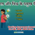 Banking Awareness Important Facts For SBI, RRB, IBPS Exam