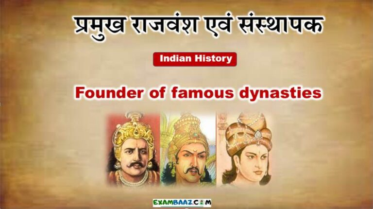Founder of famous dynasties