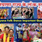 Haryana ke Lok Nritya In Hindi | हरियाणा राज्य के लोक नृत्य | Haryana GK