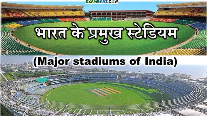 Important Stadium of India
