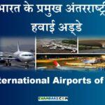 International Airports of India List   भारत केप्रमुख अंतरराष्ट्रीय हवाई अड्डे