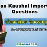 Jivan Kaushal Important Questions For UPTET,CTET & All TET Exams