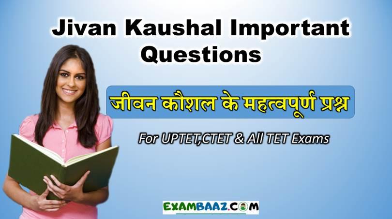 Jivan Kaushal Important Questions