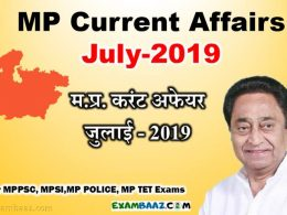 MP Current Affairs July 2019