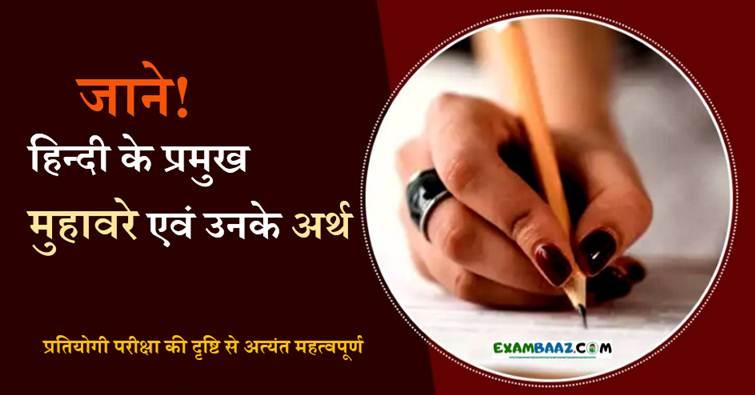Muhavare in Hindi