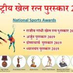 National Sports Awards 2019- राजीव गांधी खेल रत्न,अर्जुन पुरस्कार तथा द्रोणाचार्य पुरस्कार