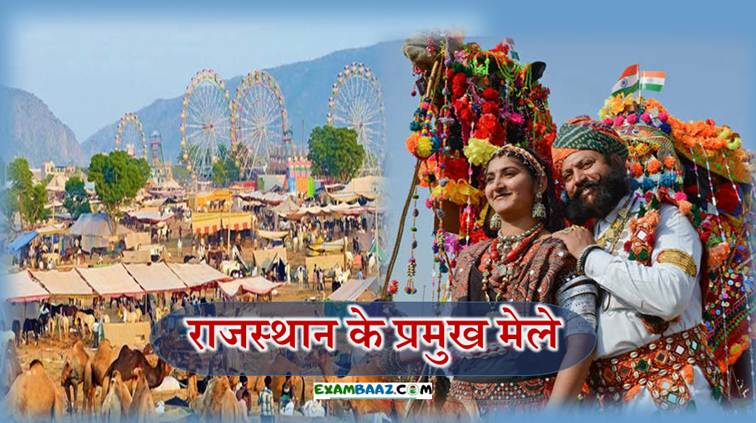 All Famous Fairs of Rajasthan | राजस्थान के सभी जिलो के मेले