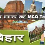 Bihar Gk Quiz in Hindi |बिहार सामान्य ज्ञान| for Bihar Daroga,BPSC,BSSC