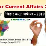 Bihar Current Affairs 2019 For BPSC 65th Pre, Bihar Daroga,BPSC