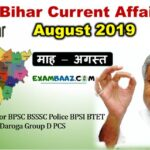Bihar Current Affairs August 2019 Important Questions For Bihar Daroga, BPSC EXAM.