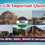 Bihar GK Important Questions For BPSC, BSSC, BIHAR SI (daroga)