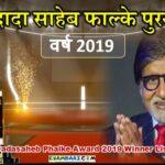 Dadasaheb Phalke Award 2019 Winner List | Current Affairs