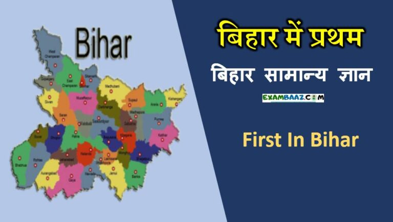 First In Bihar GK In Hindi